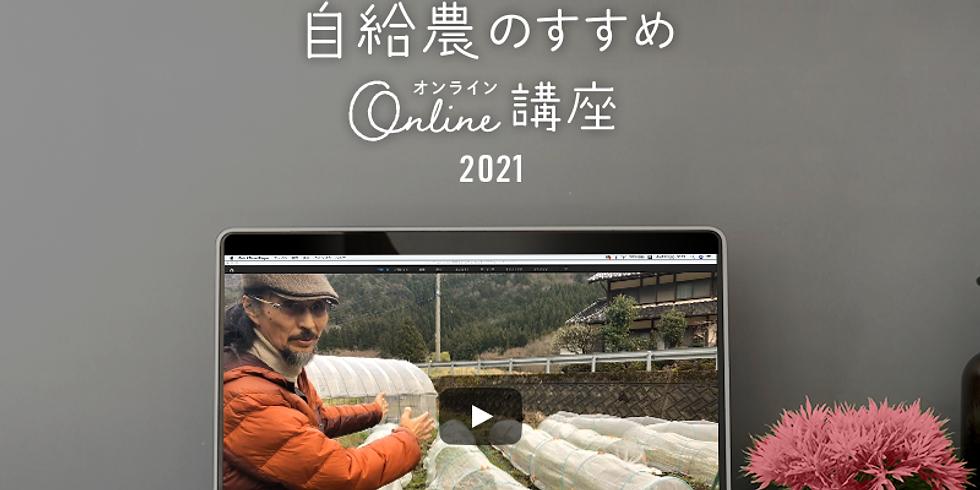 《オンライン講座》2021年版岡本よりたかの自給農のすすめ♪