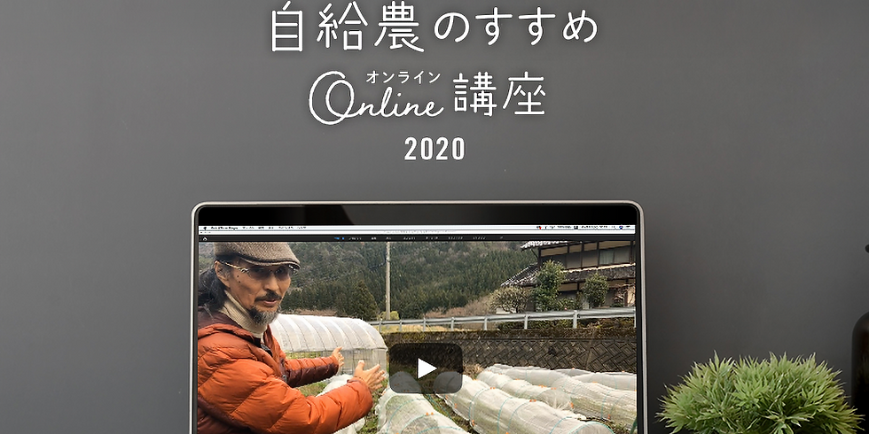 終了しました《オンライン講座》2020年版岡本よりたかの自給農のすすめ