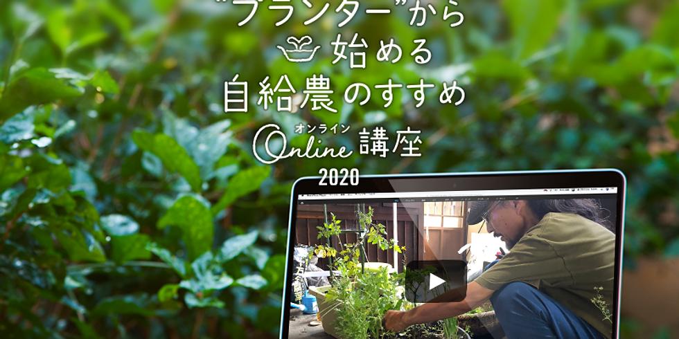 《オンライン講座》岡本よりたかのプランター から始める自給農のすすめ