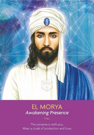 El Morya 艾莫亞