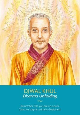Djwal Khul 迪瓦庫