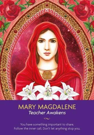 Mary Magdalene 抹大拉的馬利亞