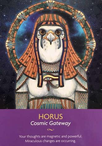 Horus 荷鲁斯