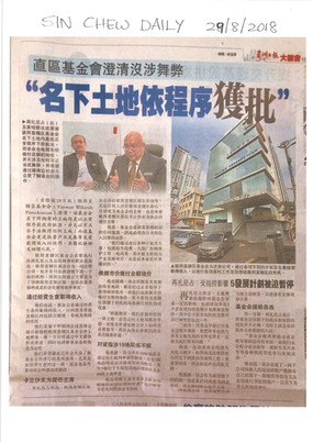 SIN CHEW DAILY - 29/8/2018 - Yayasan WP clarify there is no fraud, all lands under YWP was approved
