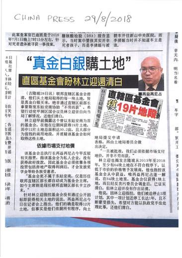 CHINAPRESS - 29/8/2018 - YAYASAN WP actually paid for the land with market price, urge YB Lim Lip En