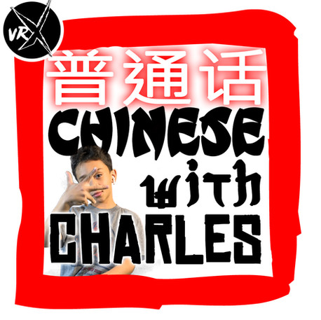 Learn Mandarin Chinese with Charles and a diverse assortment of characters
