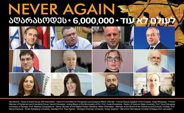 "Holocaust - Events Organized by ""Israeli House"""