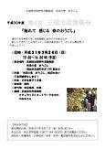 王越チラシ(3・24).jpg