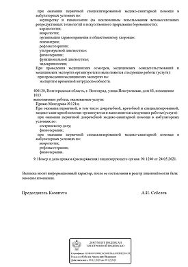 Выписка из реестра ТММ-КЛИНИК_page-0002.jpg