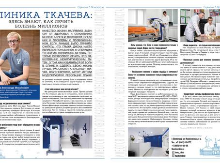 Клиника Ткачева: здесь знают, как лечить болезнь миллионов