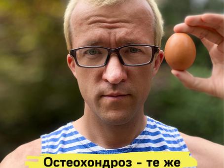 Остеохондроз - те же яйца, только в профиль