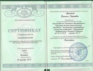 Сертификат специалиста по психиатрии.jpg