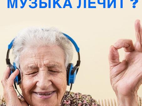 Музыка лечит?
