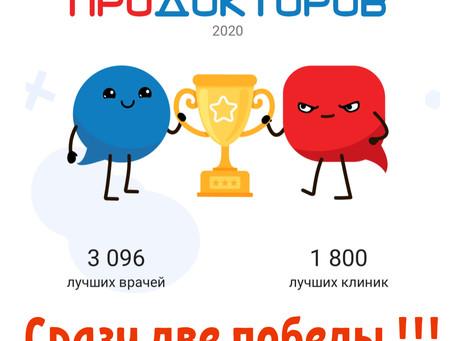 Премия ПроДокторов 2020