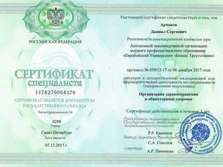 сертификат специалиста ОЗЗ.jpeg