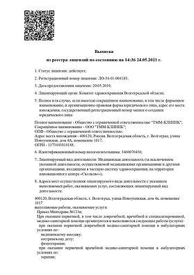 Выписка из реестра ТММ-КЛИНИК_page-0001.jpg