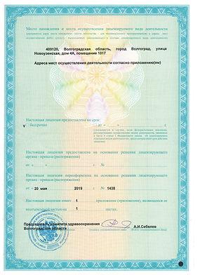 Лицензия 20.05.19 стр2.jpg