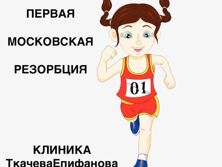Первая московская резорбция в клинике ТкачеваЕпифанова