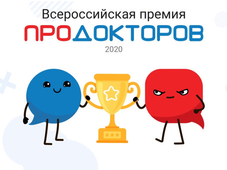 Народный рейтинг ПроДокторов 2020
