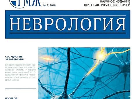 Новая статья в РМЖ