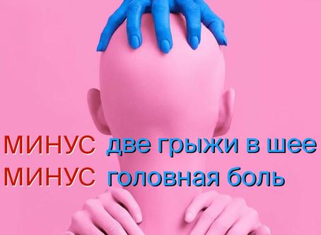 Может ли болеть голова из-за грыжи диска?