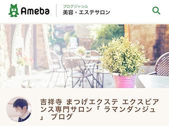 吉祥寺 まつげエクステ専門店 ラマンダンジュご予約情報ブログ
