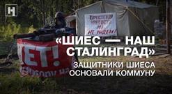 «Шиес – наш Сталинград»