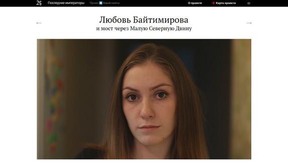 Любовь Байтимирова и мост через Малую Северную Двину