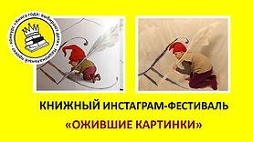 лого Ожившие картинки 2020.jpg