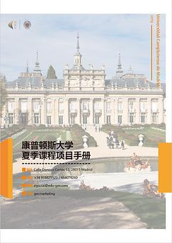夏季课程项目手册.png