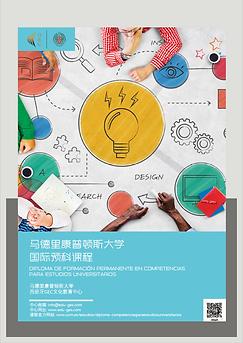 国际预科手册封面.png