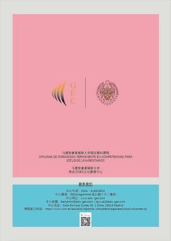 国际预科手册封面2.png