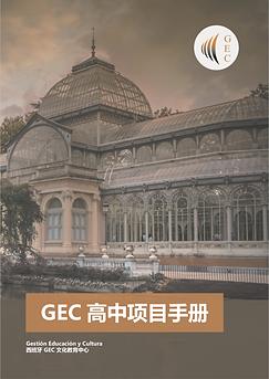 高中项目手册封面.png