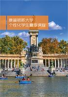 夏季课程项目手册2.png