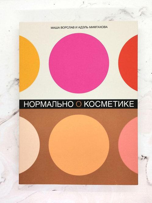 "Книга ""Нормально О Косметике"""