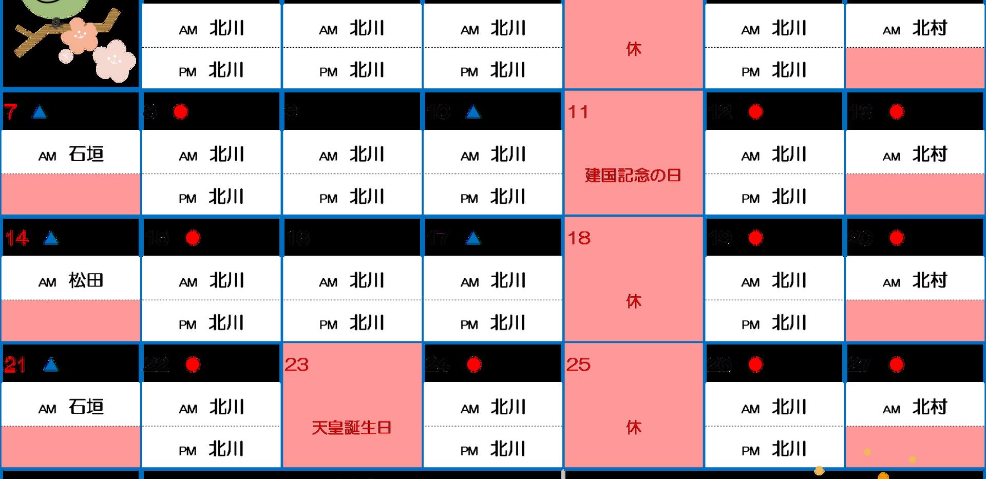 びやじま202102カレンダー.png