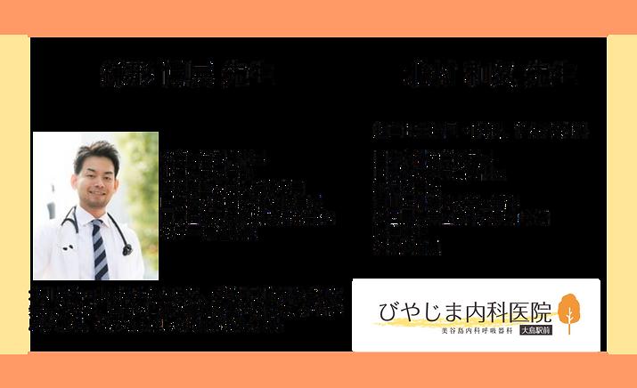 鎌形・北村挨拶.png