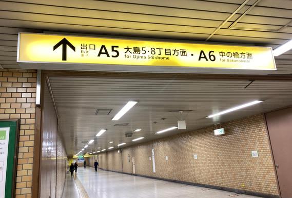 都営新宿線 大島駅A5 出口