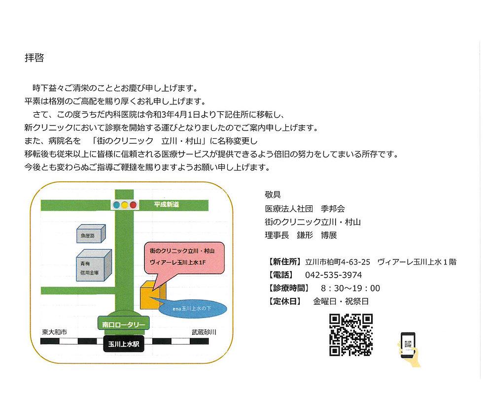 MX-3161_20210201_155016.jpg
