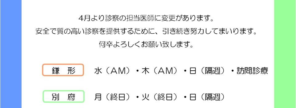 診察担当変更のお知らせ.jpg