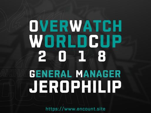 【Overwatch】Overwatch World Cup 2018のGMにJEROPHILIPが就任致しました