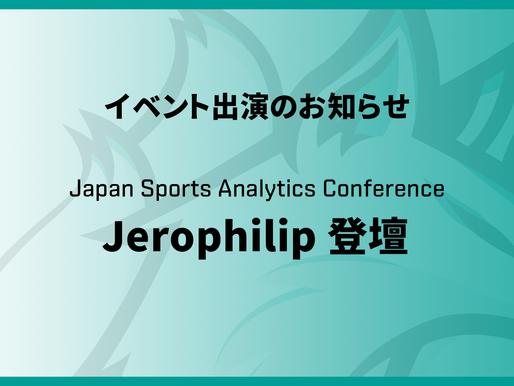 【イベント出演】Japan Sports Analytics Conference