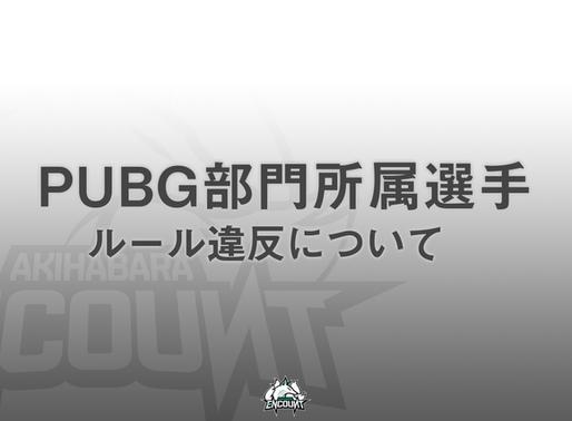 【PUBG】所属選手のルール違反について