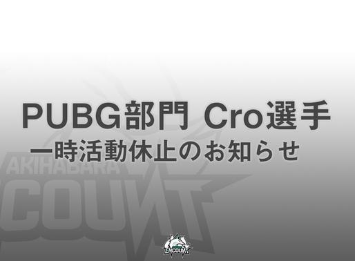 【PUBG】Cro選手 選手活動休止のお知らせ