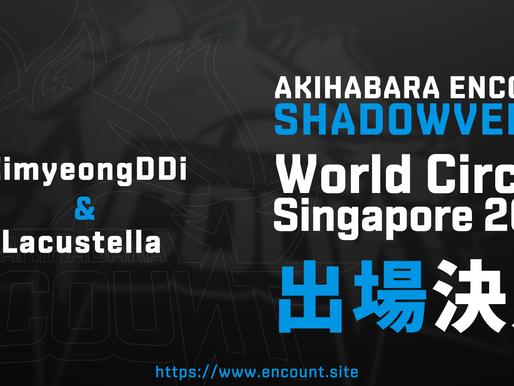 【SV】Shadowverse World Circuit Singapore 2018 への出場が決定致しました