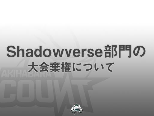 【Shadowverse部門】大会棄権について