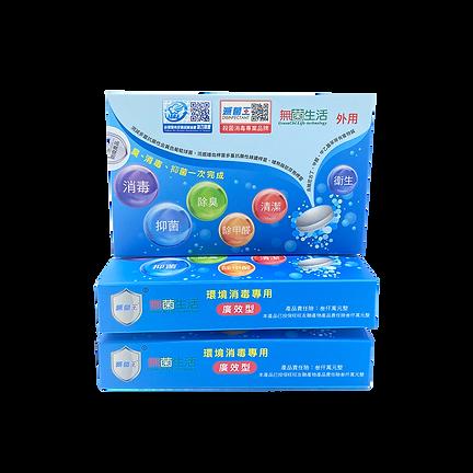 滅菌王-無菌生活消毒錠.png