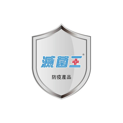滅菌王Logo.jpg