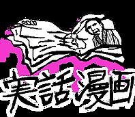 実話漫画.png