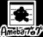 amebaブログ.png